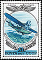 Soviet Post stamp 20 k (1977) 'Shavrov Sh-2 1930'.jpg