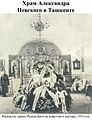 St. Alexander Nevsky Orthodox church in Tashkent36.jpg
