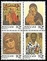 StampRussia1992CPA54-57.jpg