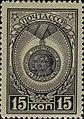 Stamp Soviet Union 1945 CPA952.jpg