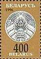 Stamp of Belarus - 1997 - Colnect 278751 - Coat of Arms of Belarus.jpeg