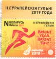 Stamp of Belarus - 2019 - European Games.png