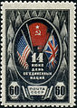 Stamp of USSR 0906.jpg