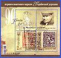 Stamp of Ukraine Sereda.jpg