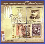 Stamp of Ukraine Sereda.jpg