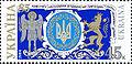 Stamp of Ukraine s553.jpg