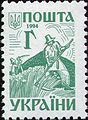 Stamp of Ukraine s59.jpg