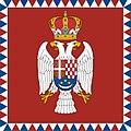 Standard of Queen Maria of Yugoslavia.jpg