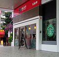 Starbucks Tucheng Store 星巴克土城門市 - panoramio (1).jpg