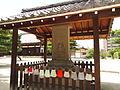 Stele - Hyakumanben chion-ji - Kyoto - DSC06530.JPG