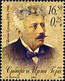 Stevan Sremac 2005 Serbian stamp.jpg