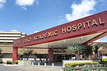 Steve Biko Academic Hospital Entrance.jpg
