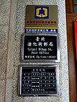 Taipei Dihua Street Post Office business hours and CDIC member plate 20171014.jpg