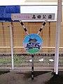 Takada Station ETR Yjigata Ekimeihyo.jpg