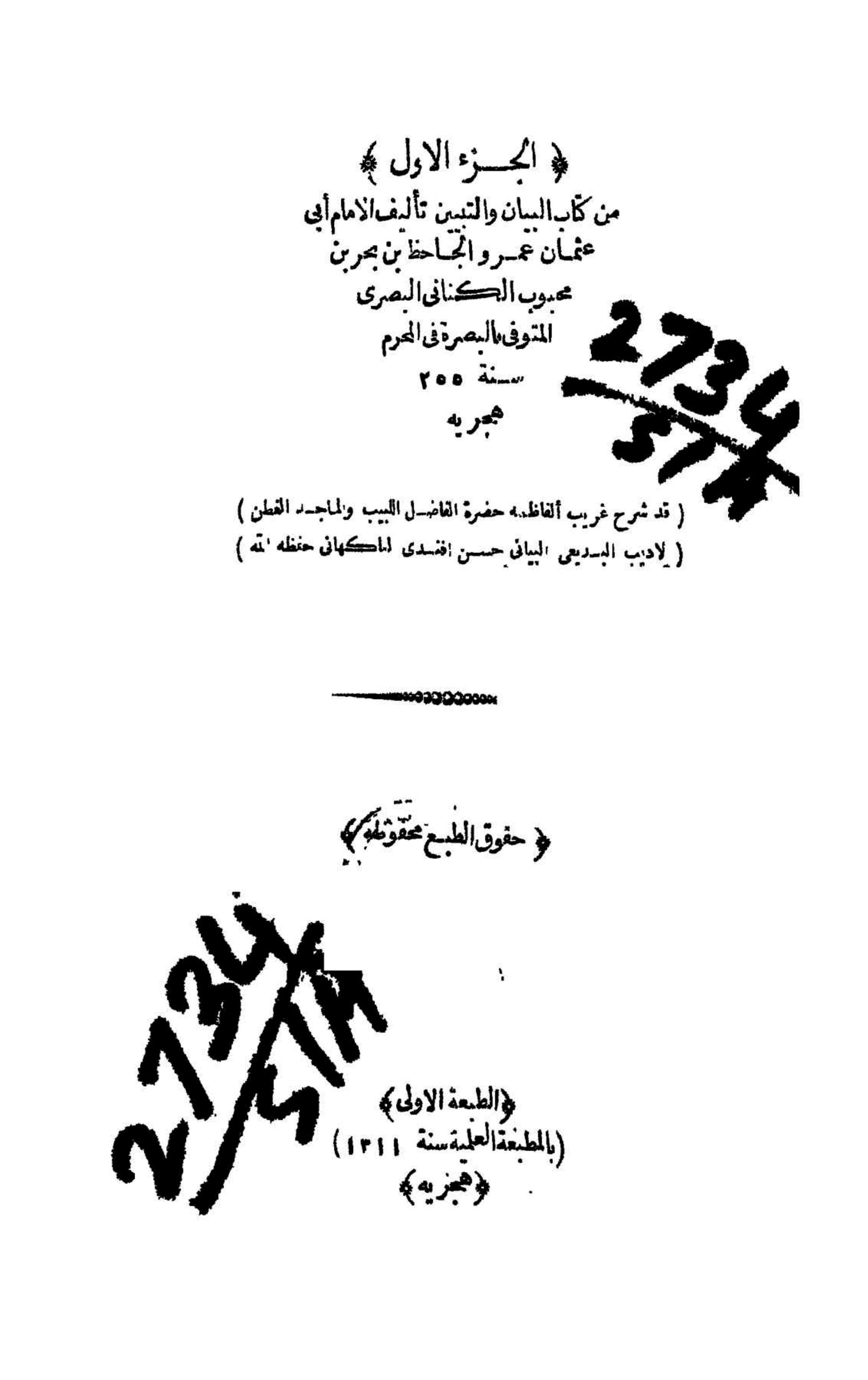 the book of soyga original pdf