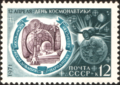 The Soviet Union 1971 CPA 3993 stamp (Spaceship over Globe and Economic Symbols).png