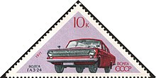 The Soviet Union 1971 CPA 4002 stamp (Volga GAZ-24 Automobile).jpg