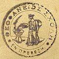 Theofanios Stamp 1911.jpg