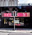 Tian Yuan Chinese Restaurant On Parnell Street - panoramio.jpg