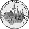 USSR 1977 10rubles Ag Olympics80 Moscow (MMD) a.jpg