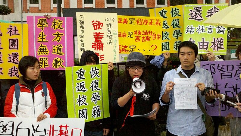 File:Vanung University student protest 20110216.jpg