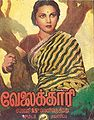 Velaikaari 1949 film2.jpg