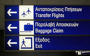 Univers - Univers 57 (Condensed Regular) in use in the Latin text at Athens Airport