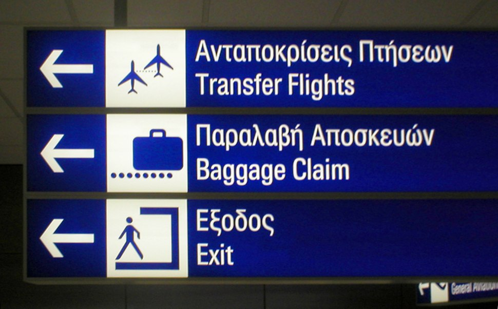 Visualcommunication-athens-airport