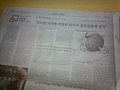Wikipedia in Chosun IIbo.jpg