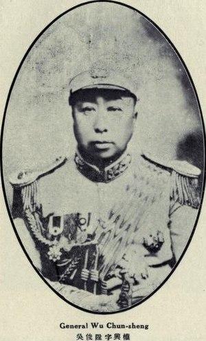 Wu Junsheng - Image: Wu Junsheng
