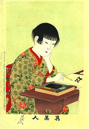 Kanji - A young woman practicing kanji. Ukiyo-e woodblock print by Yōshū Chikanobu, 1897