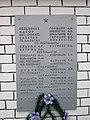 Братська могила радянський воїнів. Список похованих2. Білий Колодязь.jpg