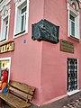 Владимир, ул.Б.Московская 26, памятный знак адм. М.П.Лазареву.jpg