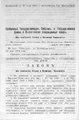 Вологодские губернские ведомости, 1913.pdf