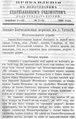 Вологодские епархиальные ведомости. 1895. №07-08, прибавления.pdf