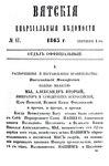 Вятские епархиальные ведомости. 1865. №17 (офиц.).pdf