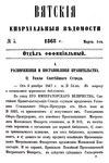 Вятские епархиальные ведомости. 1868. №05 (офиц.).pdf