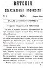 Вятские епархиальные ведомости. 1870. №04 (дух.-лит.).pdf