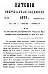 Вятские епархиальные ведомости. 1877. №16 (дух.-лит.).pdf