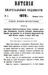 Вятские епархиальные ведомости. 1878. №04 (дух.-лит.).pdf
