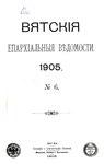 Вятские епархиальные ведомости. 1905. №06 (офиц.).pdf