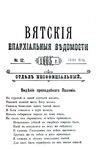 Вятские епархиальные ведомости. 1905. №12 (неофиц.).pdf