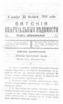 Вятские епархиальные ведомости. 1916. №44-45 (офиц.).pdf