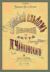 Детский альбом Википедия Титульный лист прижизненного издания Детского альбома П И Чайковского