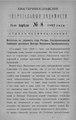 Екатеринославские епархиальные ведомости Отдел неофициальный N 8 (15 апреля 1892 г).pdf