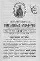 Екатеринославские епархиальные ведомости Отдел официальный N 15 (21 мая 1901 г) Год 30.pdf