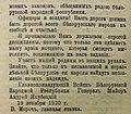 Загад № 1 штаба войска БНР. Якубецкі Андрэй(працяг).jpg