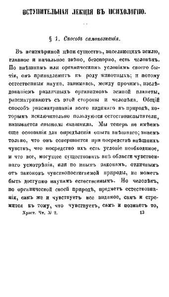 File:Карпов В.Н. Вступительная лекция в психологию. (ХЧ, 1868, №2).pdf
