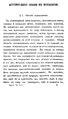 Карпов В.Н. Вступительная лекция в психологию. (ХЧ, 1868, №2).pdf