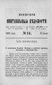 Киевские епархиальные ведомости. 1892. №14. Часть неофиц.pdf